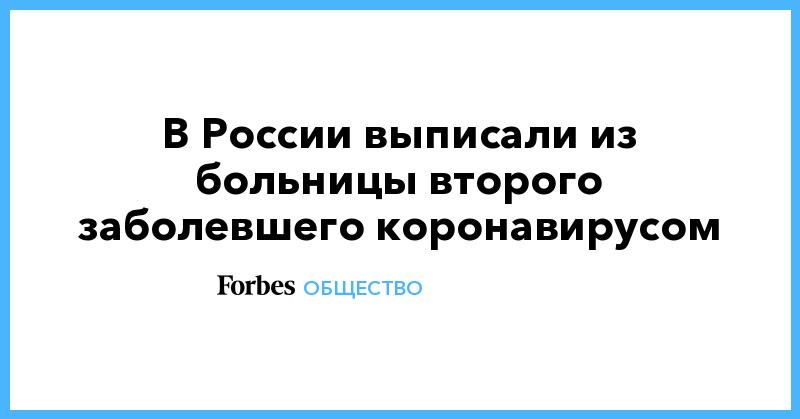 В России выписали из больницы второго заболевшего коронавирусом | Общество | Forbes.ru