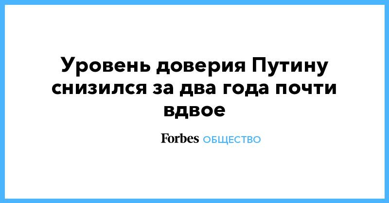 Уровень доверия Путину снизился за два года почти вдвое | Общество | Forbes.ru