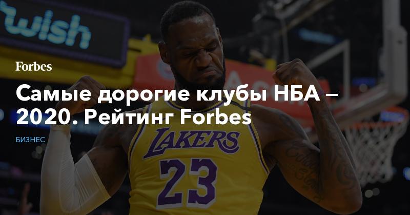 Самые дорогие клубы НБА — 2020. Рейтинг Forbes | Бизнес | Forbes.ru