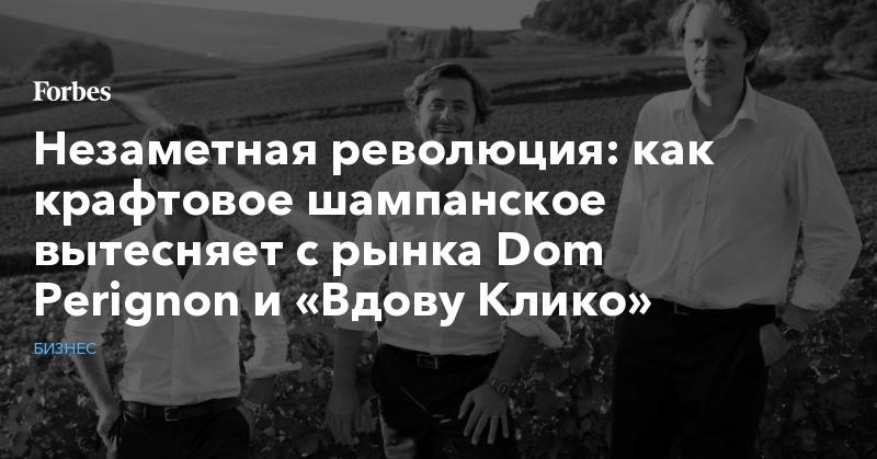 Незаметная революция: как крафтовое шампанское вытесняет с рынка Dom Perignon и «Вдову Клико» | Бизнес | Forbes.ru