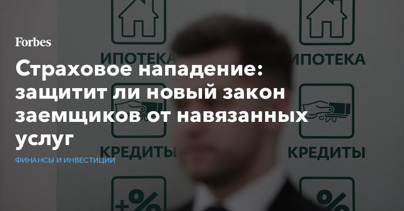 Что дает страховка по кредиту в Российской Федерации