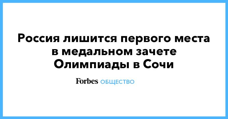 Россия лишится первого места в медальном зачете Олимпиады в Сочи | Общество | Forbes.ru