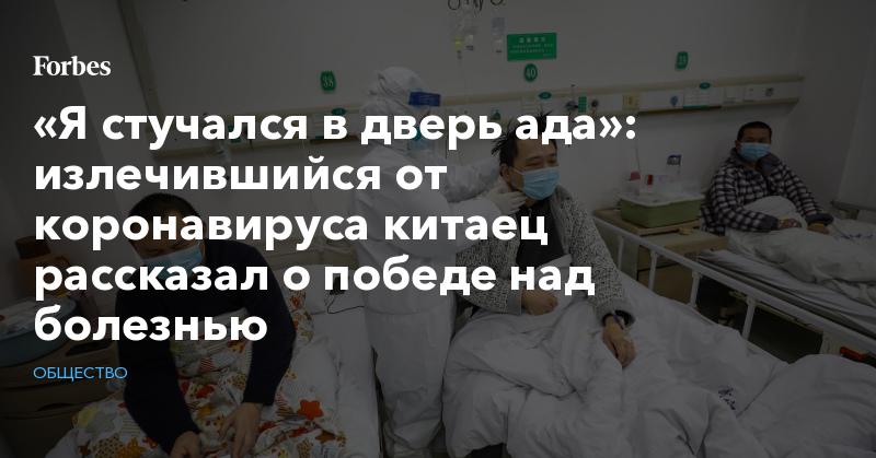 «Я стучался в дверь ада»: излечившийся от коронавируса китаец рассказал о победе над болезнью | Общество | Forbes.ru