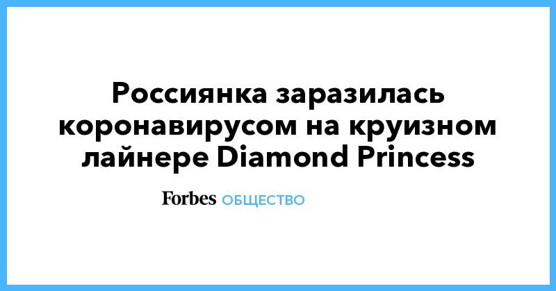 Россиянка заразилась коронавирусом на круизном лайнере Diamond Princess | Общество | Forbes.ru