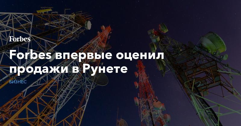 Forbes впервые оценил продажи в Рунете   Бизнес   Forbes.ru