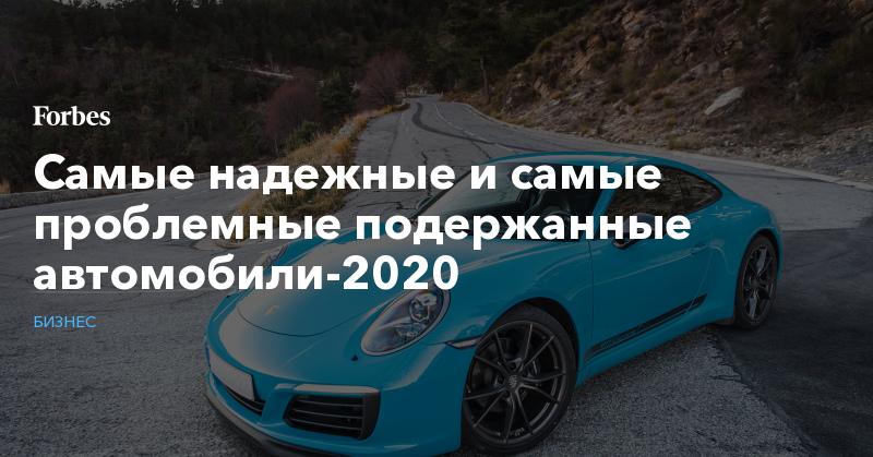 Самые надежные и самые проблемные подержанные автомобили-2020. Фото | Бизнес | Forbes.ru
