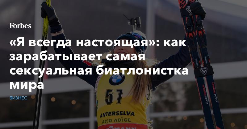 «Я всегда настоящая»: как зарабатывает самая сексуальная биатлонистка мира | Бизнес | Forbes.ru
