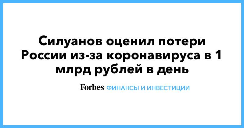 Силуанов оценил потери России из-за коронавируса в 1 млрд рублей в день | Финансы и инвестиции | Forbes.ru