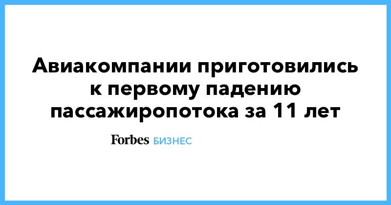 Авиакомпании приготовились к первому падению пассажиропотока за 11 лет | Бизнес | Forbes.ru