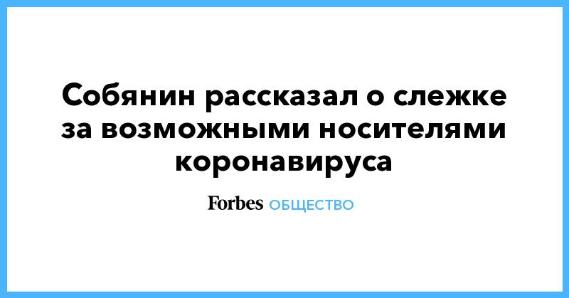 Собянин рассказал о слежке за возможными носителями коронавируса   Общество   Forbes.ru