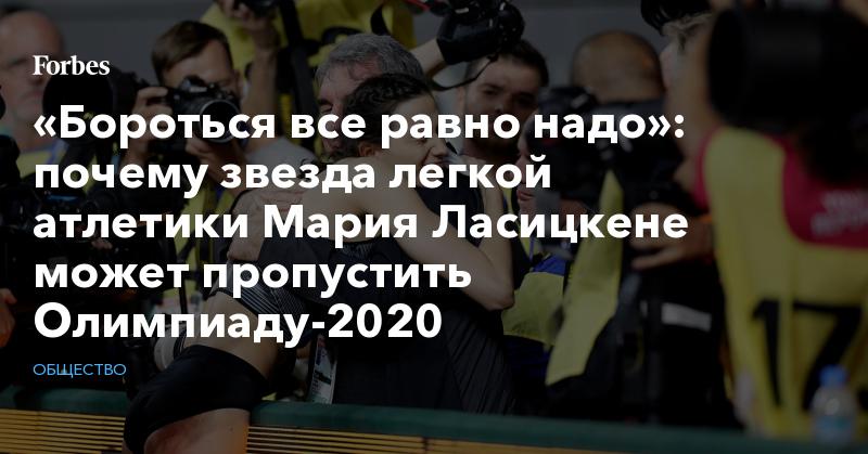 «Бороться все равно надо»: почему звезда легкой атлетики Мария Ласицкене может пропустить Олимпиаду-2020   Общество   Forbes.ru