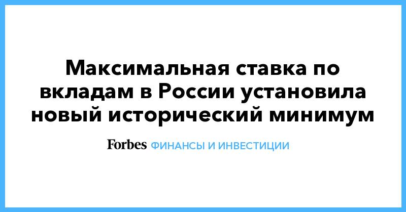 Максимальная ставка по вкладам в России установила новый исторический минимум | Финансы и инвестиции | Forbes.ru