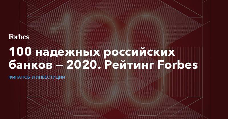 Топ 50 банков России по надежности