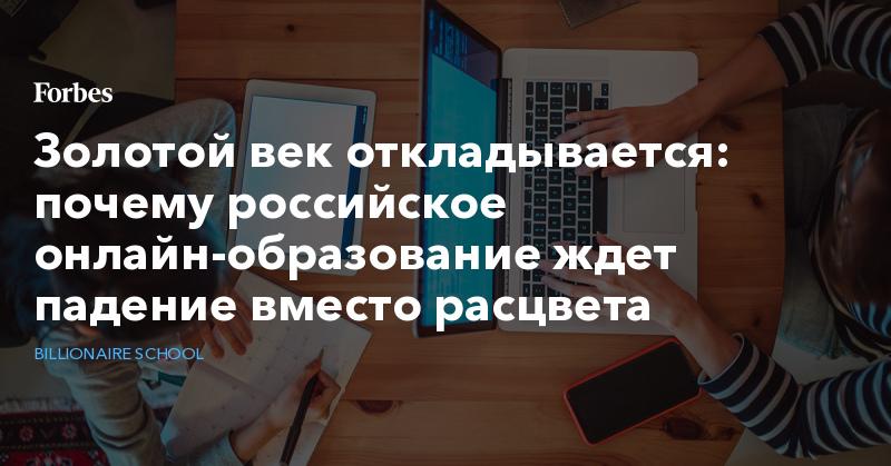 Золотой век откладывается: почему российское онлайн-образование ждет падение вместо расцвета