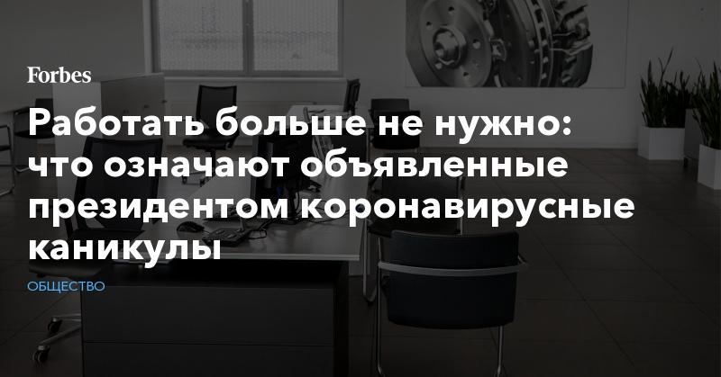 www.forbes.ru