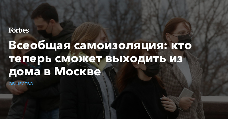Всеобщая самоизоляция: кто теперь сможет выходить из дома в Москве