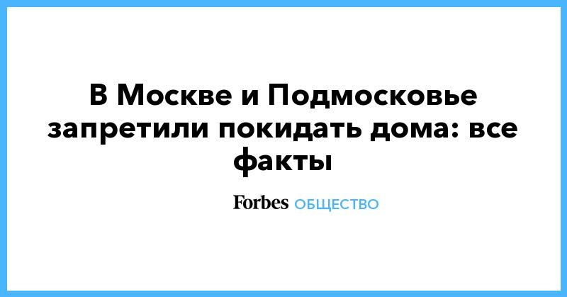 В Москве и Подмосковье запретили покидать дома: все факты
