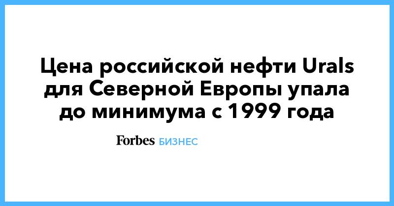 Цена российской нефти Urals для Северной Европы упала до минимума с 1999 года