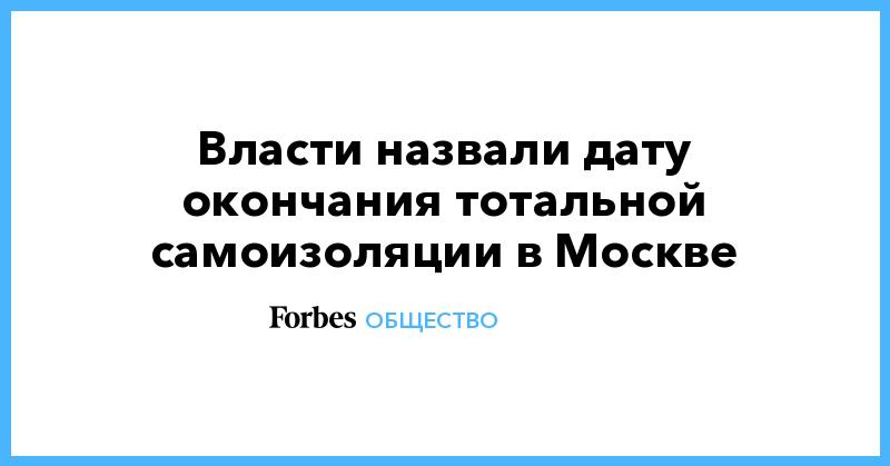 Власти назвали дату окончания тотальной самоизоляции в Москве