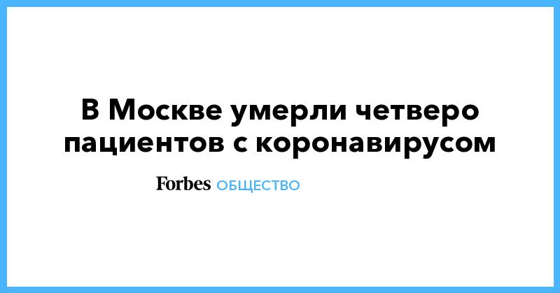 В Москве умерли четверо пациентов с коронавирусом