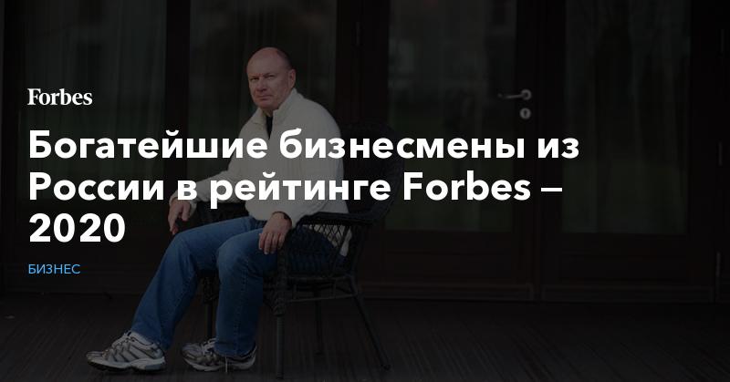 Богатейшие бизнесмены из России в рейтинге Forbes — 2020