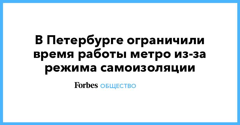 В Петербурге ограничили время работы метро из-за режима самоизоляции