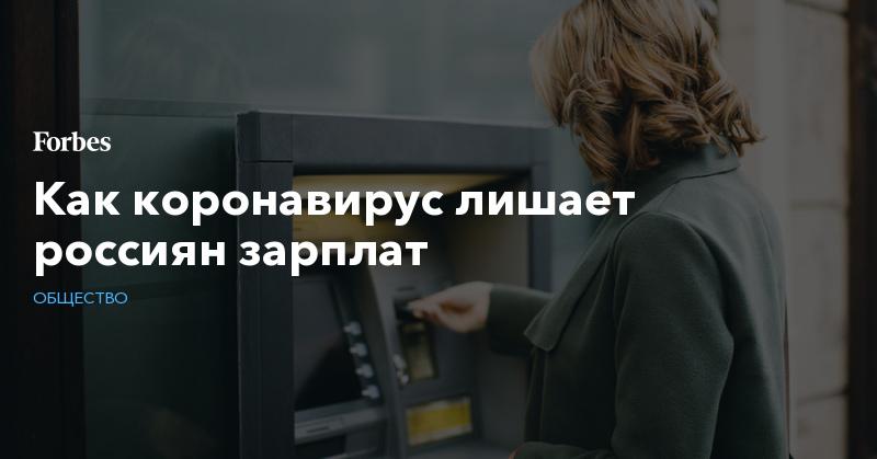 Как коронавирус лишает россиян зарплат