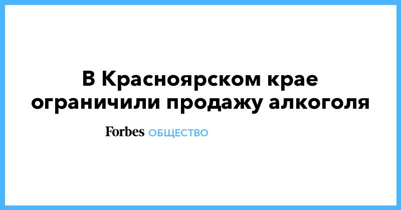 В Красноярском крае ограничили продажу алкоголя