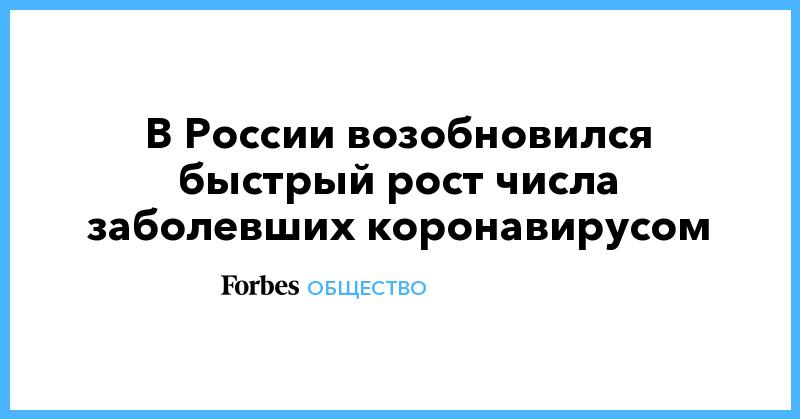 В России возобновился быстрый рост числа заболевших коронавирусом