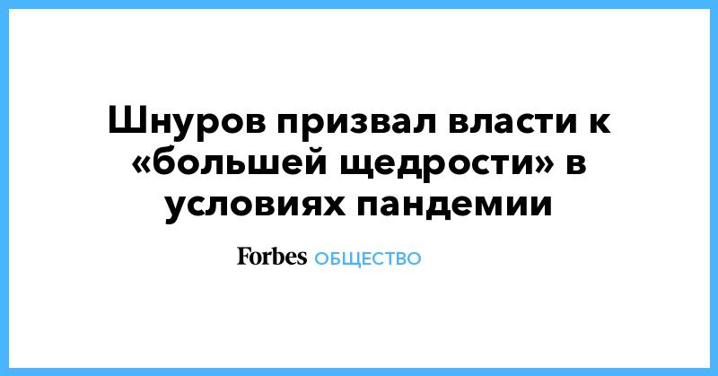 Шнуров призвал власти к «большей щедрости» в условиях пандемии