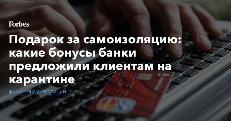 Подарок за самоизоляцию: какие бонусы банки предложили клиентам на карантине