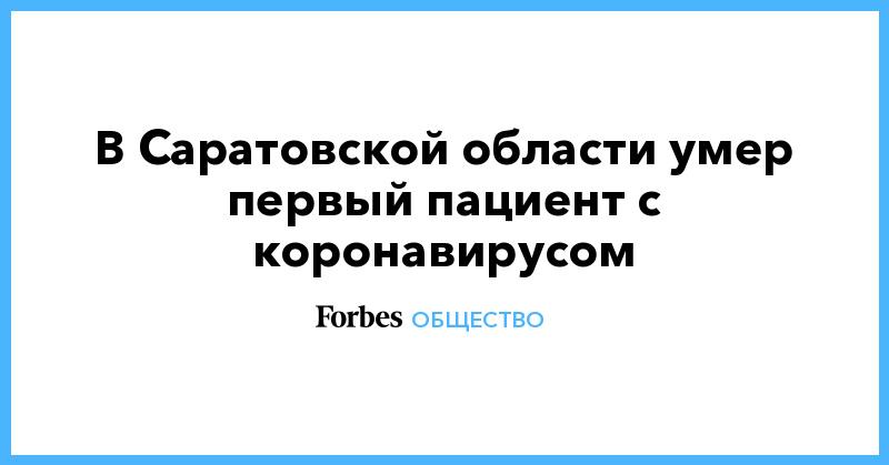 В Саратовской области умер первый пациент с коронавирусом