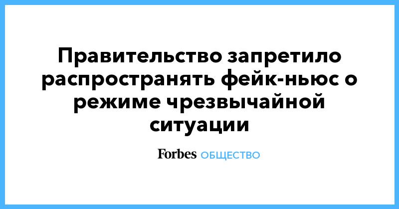 Правительство запретило распространять фейк-ньюс о режиме чрезвычайной ситуации