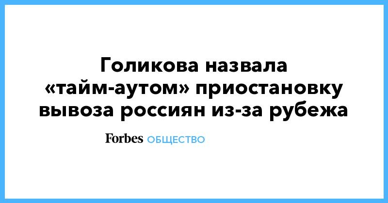 Голикова назвала «тайм-аутом» приостановку вывоза россиян из-за рубежа