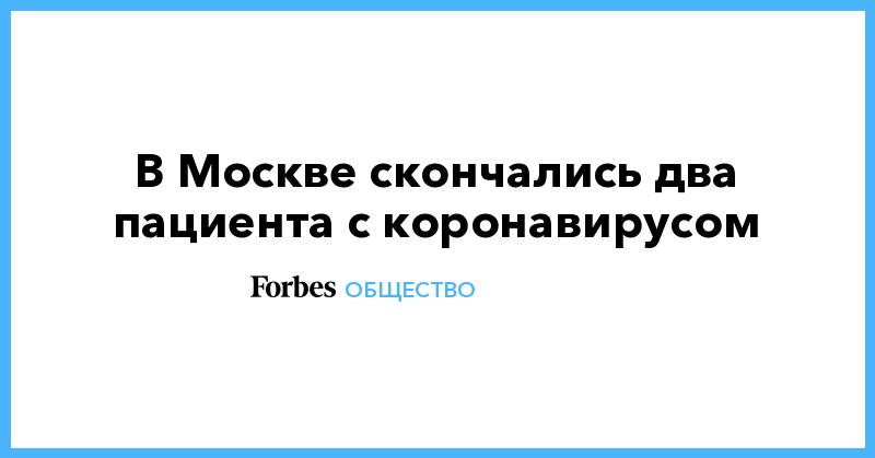 В Москве скончались два пациента с коронавирусом