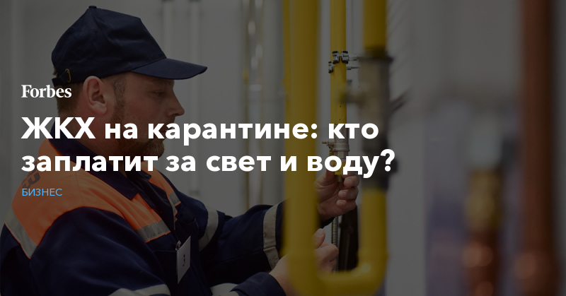 ЖКХ на карантине: кто заплатит за свет и воду?