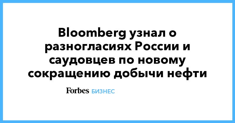 Bloomberg узнал о разногласиях России и саудовцев по новому сокращению добычи нефти