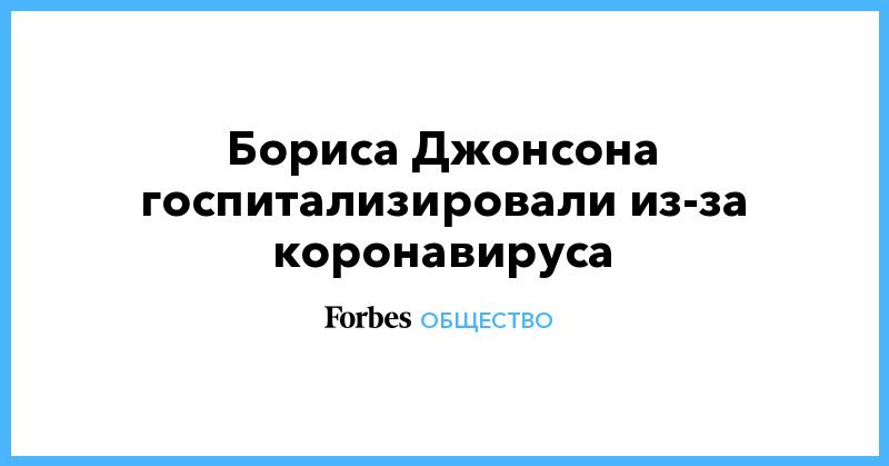 Бориса Джонсона госпитализировали из-за коронавируса