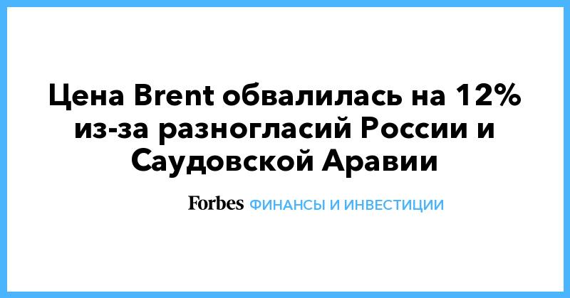 Цена Brent обвалилась на 12% из-за разногласий России и Саудовской Аравии
