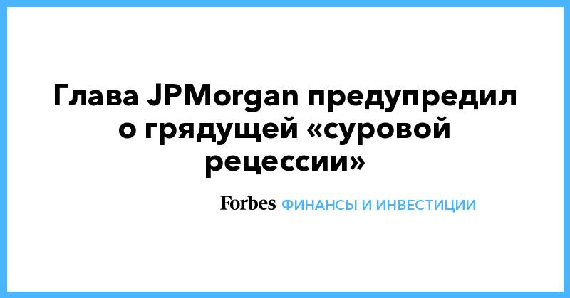 Глава JPMorgan предупредил о грядущей «суровой рецессии»