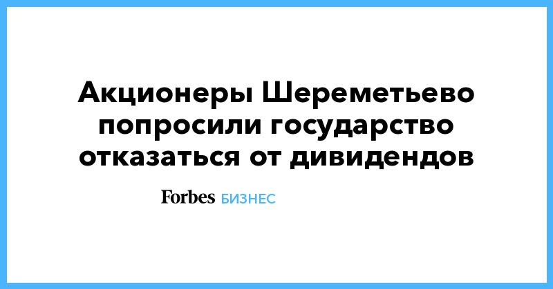 Акционеры Шереметьево попросили государство отказаться от дивидендов