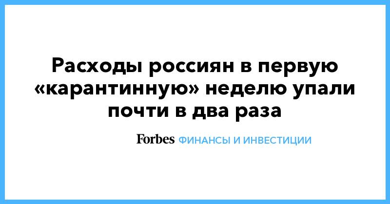 Расходы россиян в первую «карантинную» неделю упали почти в два раза