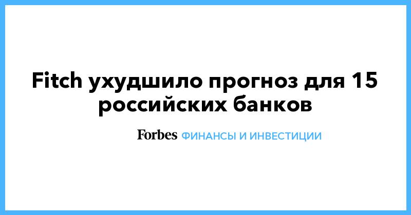 Fitch ухудшило прогноз для 15 российских банков