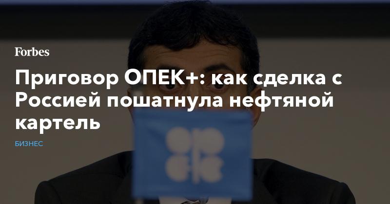 Приговор ОПЕК+: как сделка с Россией пошатнула нефтяной картель