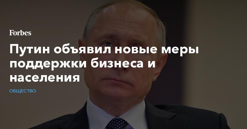 Путин объявил новые меры поддержки бизнеса и населения