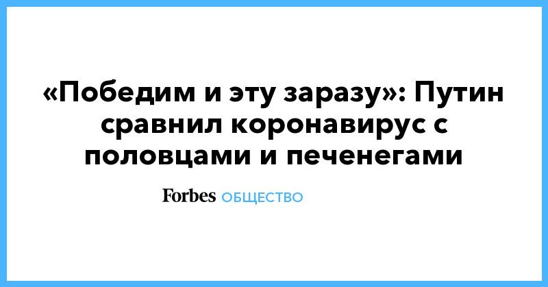 «Победим и эту заразу»: Путин сравнил коронавирус с половцами и печенегами