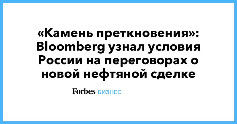 «Камень преткновения»: Bloomberg узнал условия России на переговорах о новой нефтяной сделке