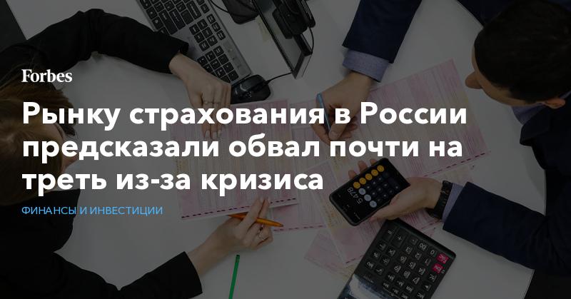 Рынку страхования в России предсказали обвал почти на треть из-за кризиса