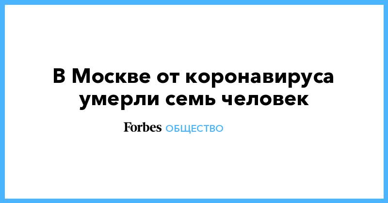 В Москве от коронавируса умерли семь человек