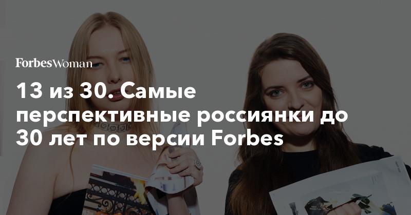 13 из 30. Самые перспективные россиянки до 30 лет по версии Forbes. Фото | Forbes Woman | Forbes.ru
